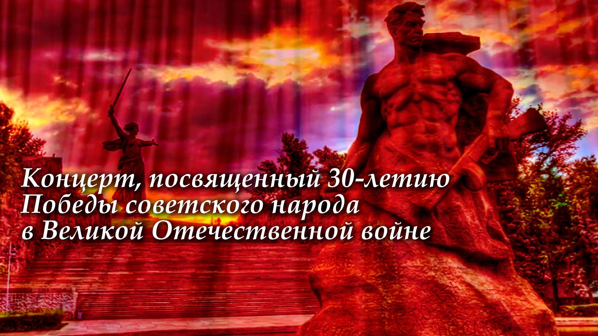 Концерт, посвященный 30-летию Победы советского народа в Великой Отечественной войне
