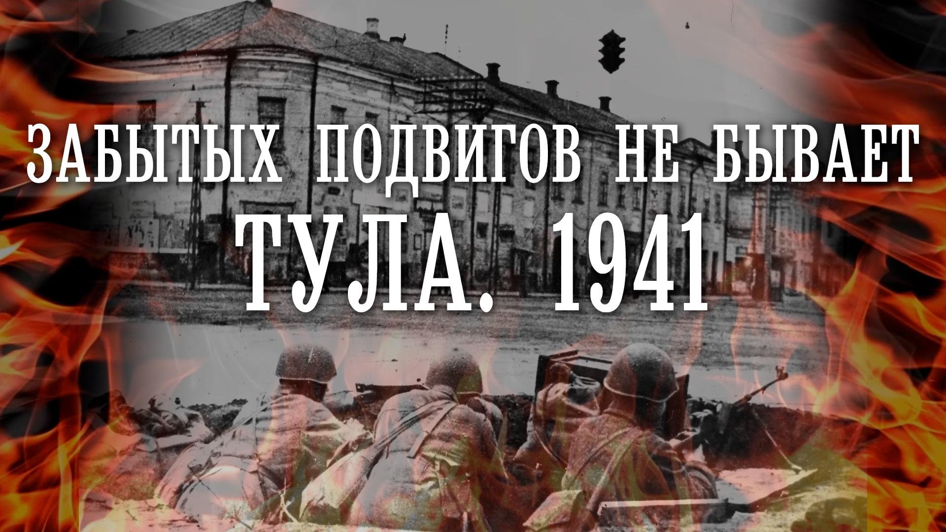 Забытых подвигов не бывает. Тула. 1941