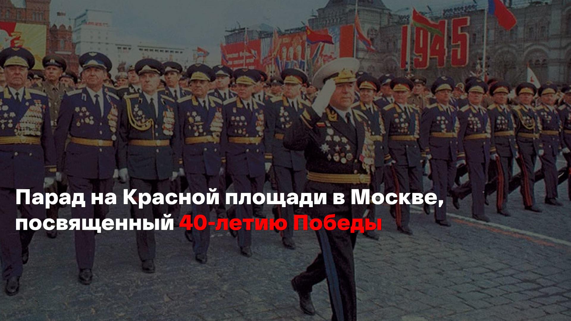 Парад на Красной площади в Москве, посвященный 40-летию Победы