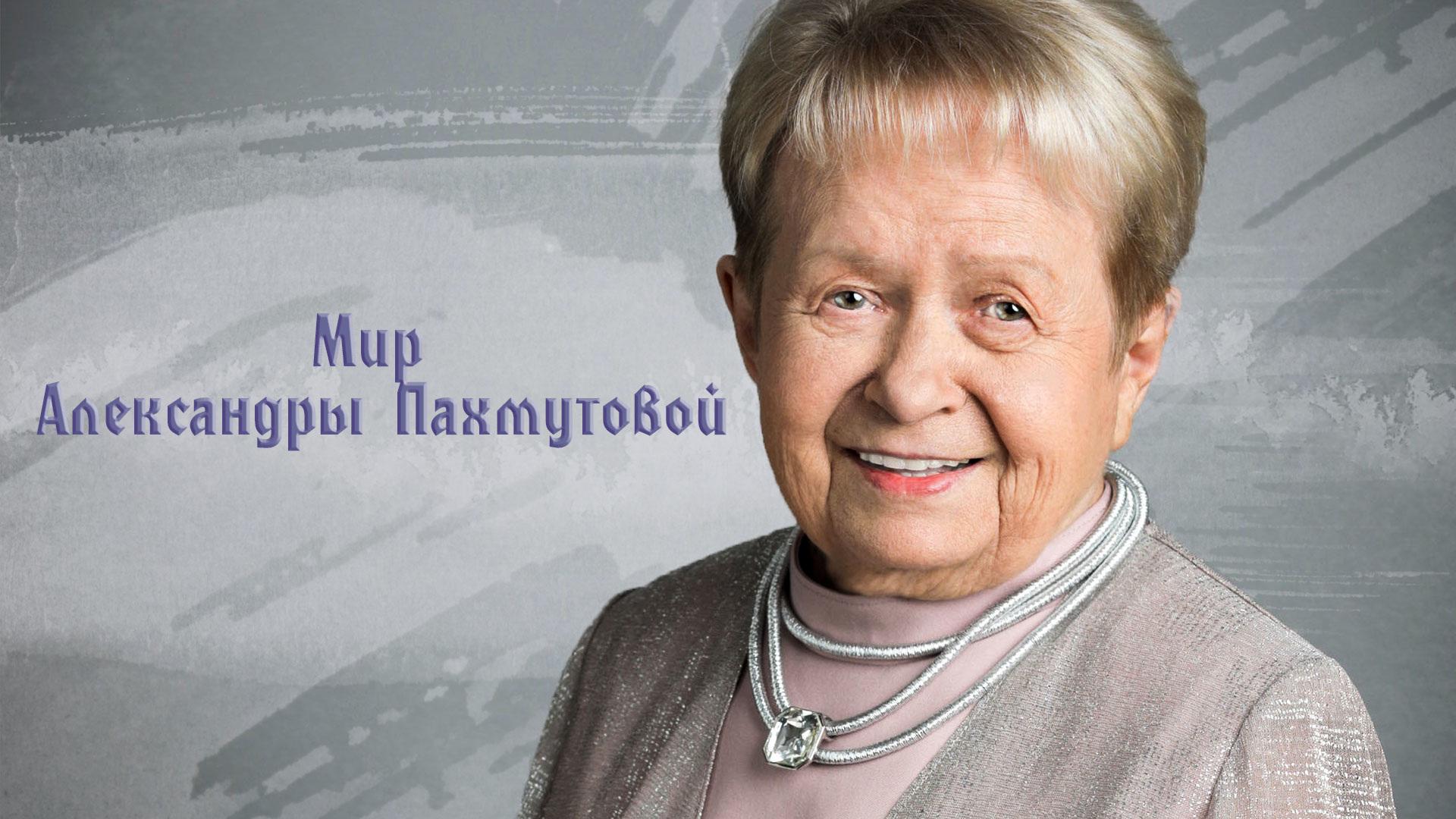 Мир Александры Пахмутовой