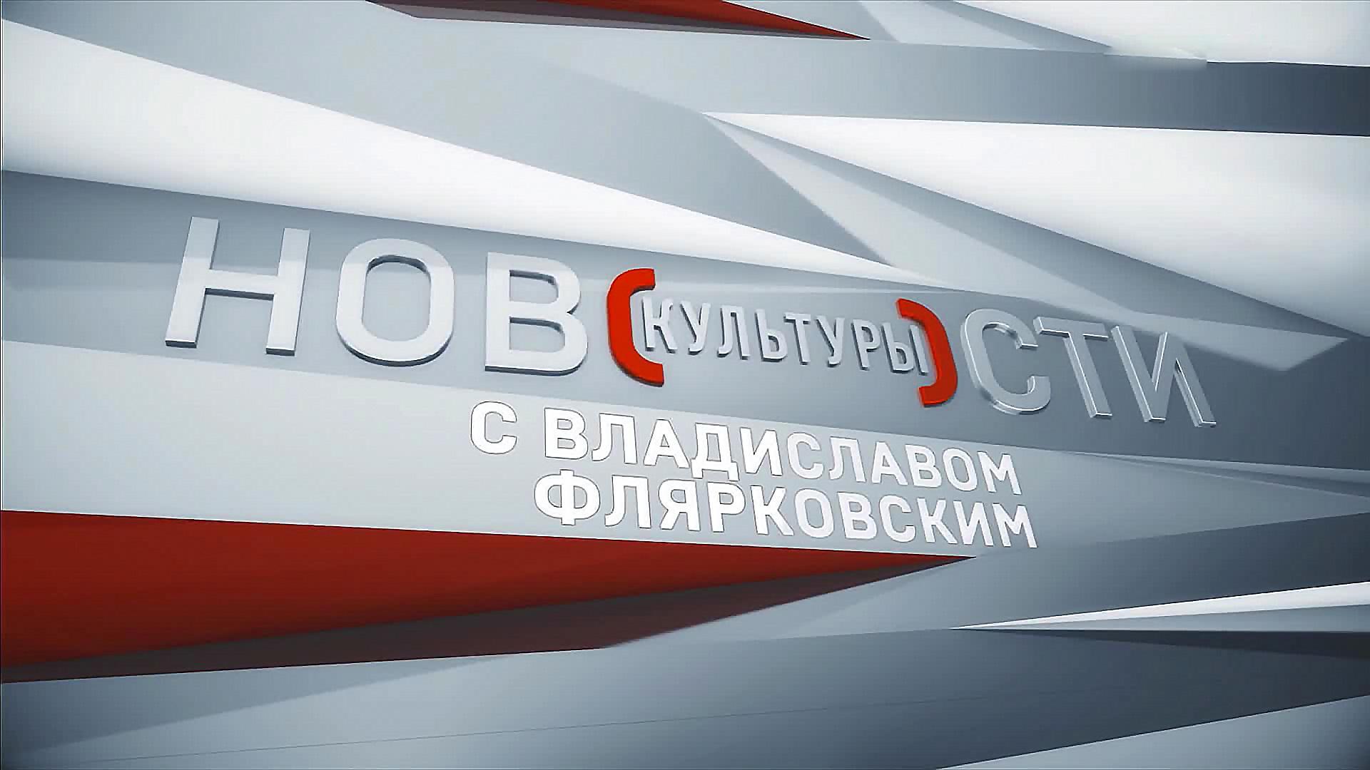 Новости культуры с Владиславом Флярковским