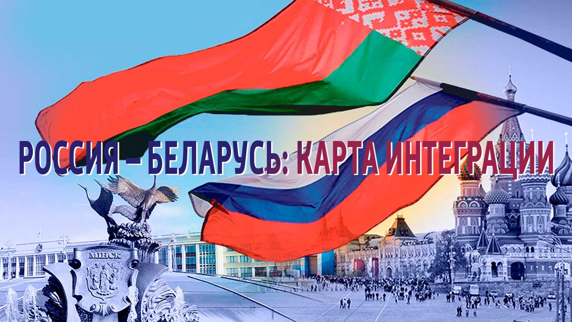 Россия – Беларусь: карта интеграции
