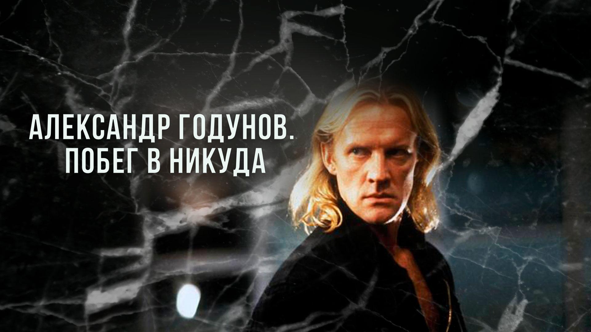 Александр Годунов. Побег в никуда