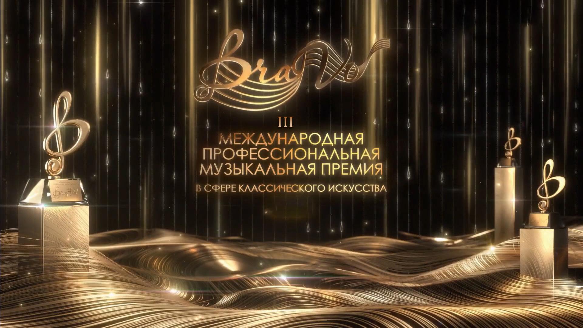 """III церемония вручения Международной профессиональной музыкальной премии """"BraVo"""" в сфере классического искусства"""