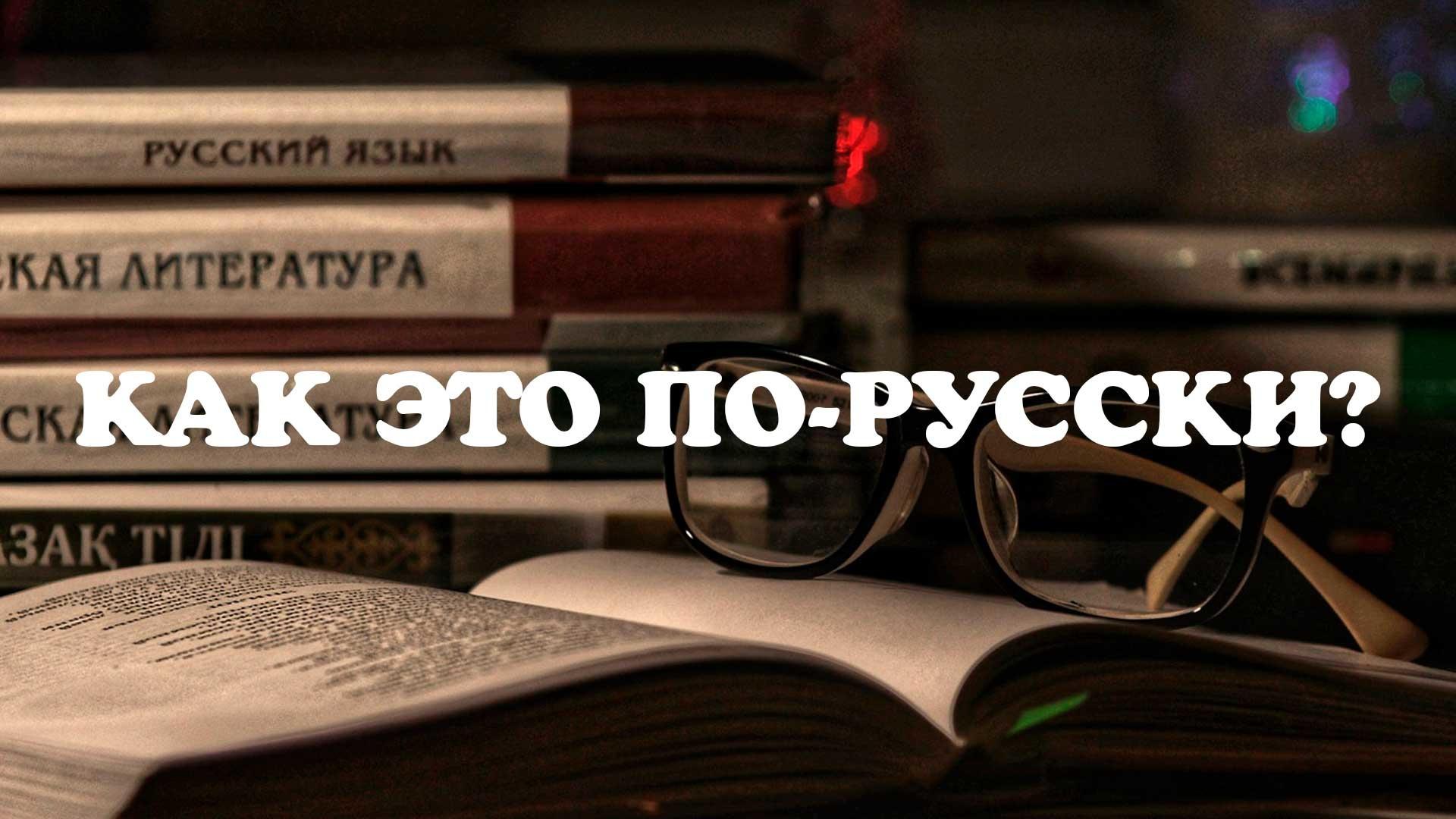 Как это по-русски?