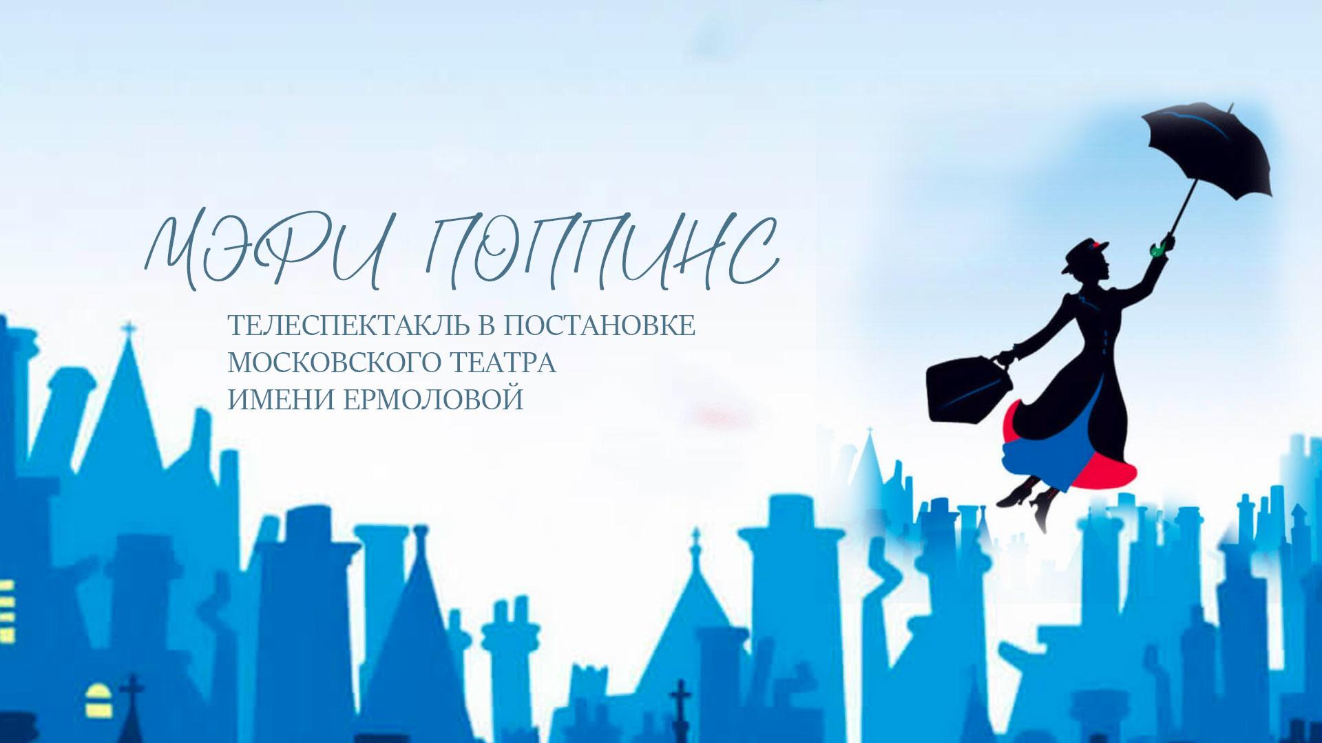 Мэри Поппинс. Телеспектакль в постановке Московского театра имени Ермоловой