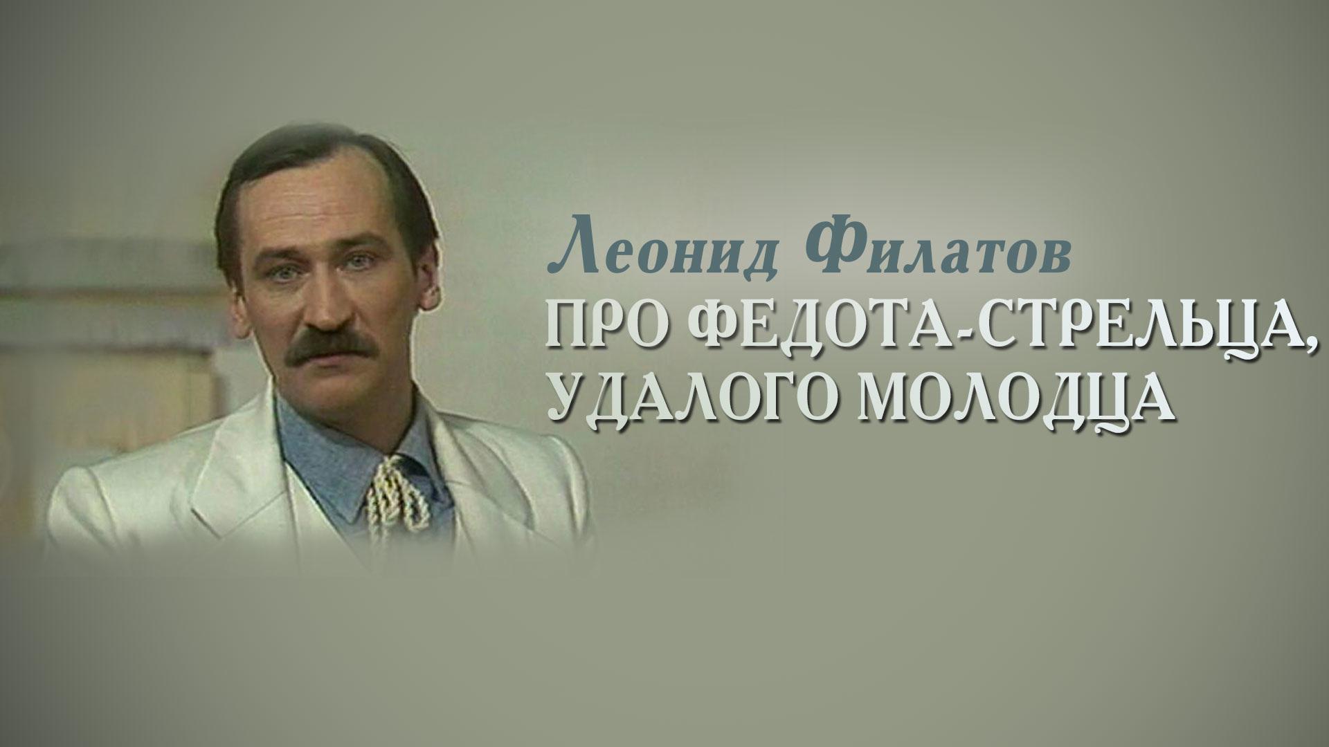 Леонид Филатов. Про Федота-стрельца, удалого молодца