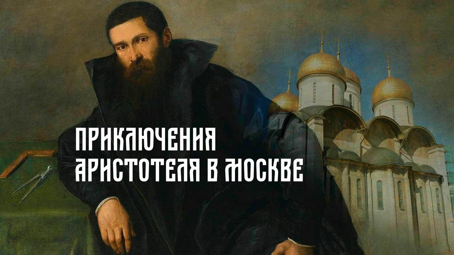 Приключения Аристотеля в Москве
