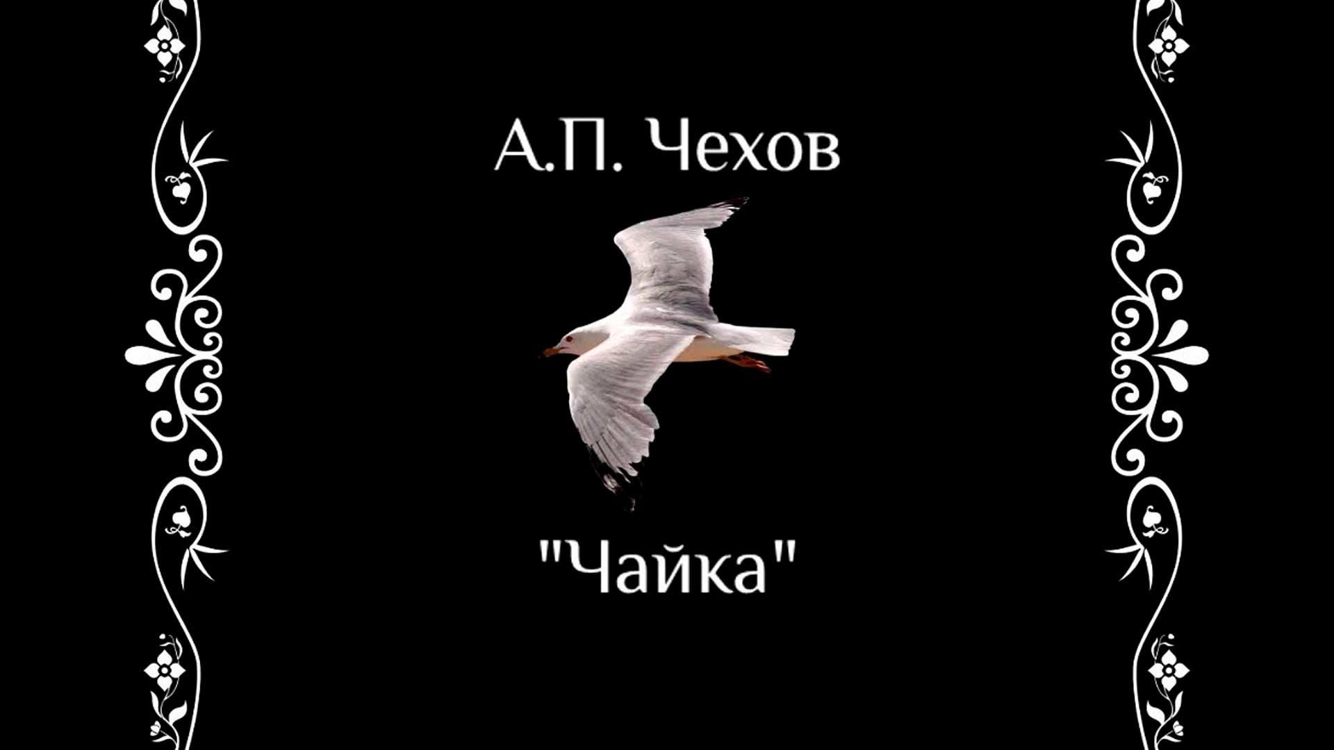 Антон Чехов. Чайка