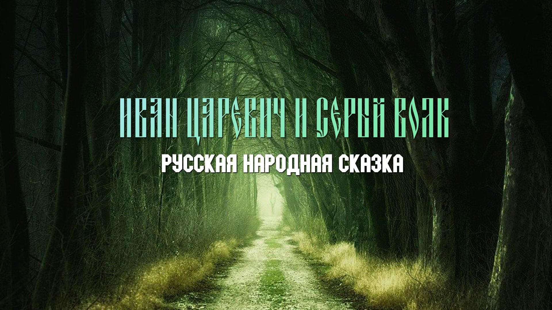 Иван Царевич и Серый Волк. Русская народная сказка