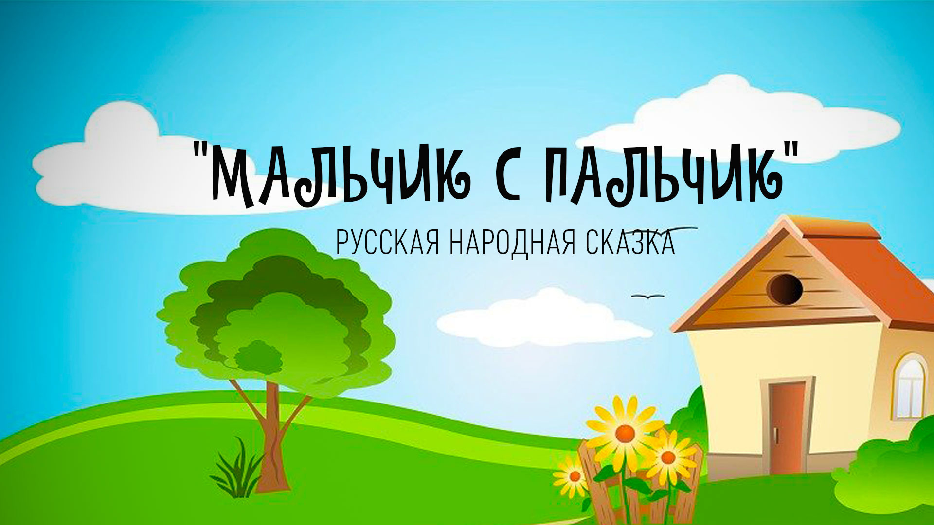 """""""Мальчик с пальчик"""". Русская народная сказка"""