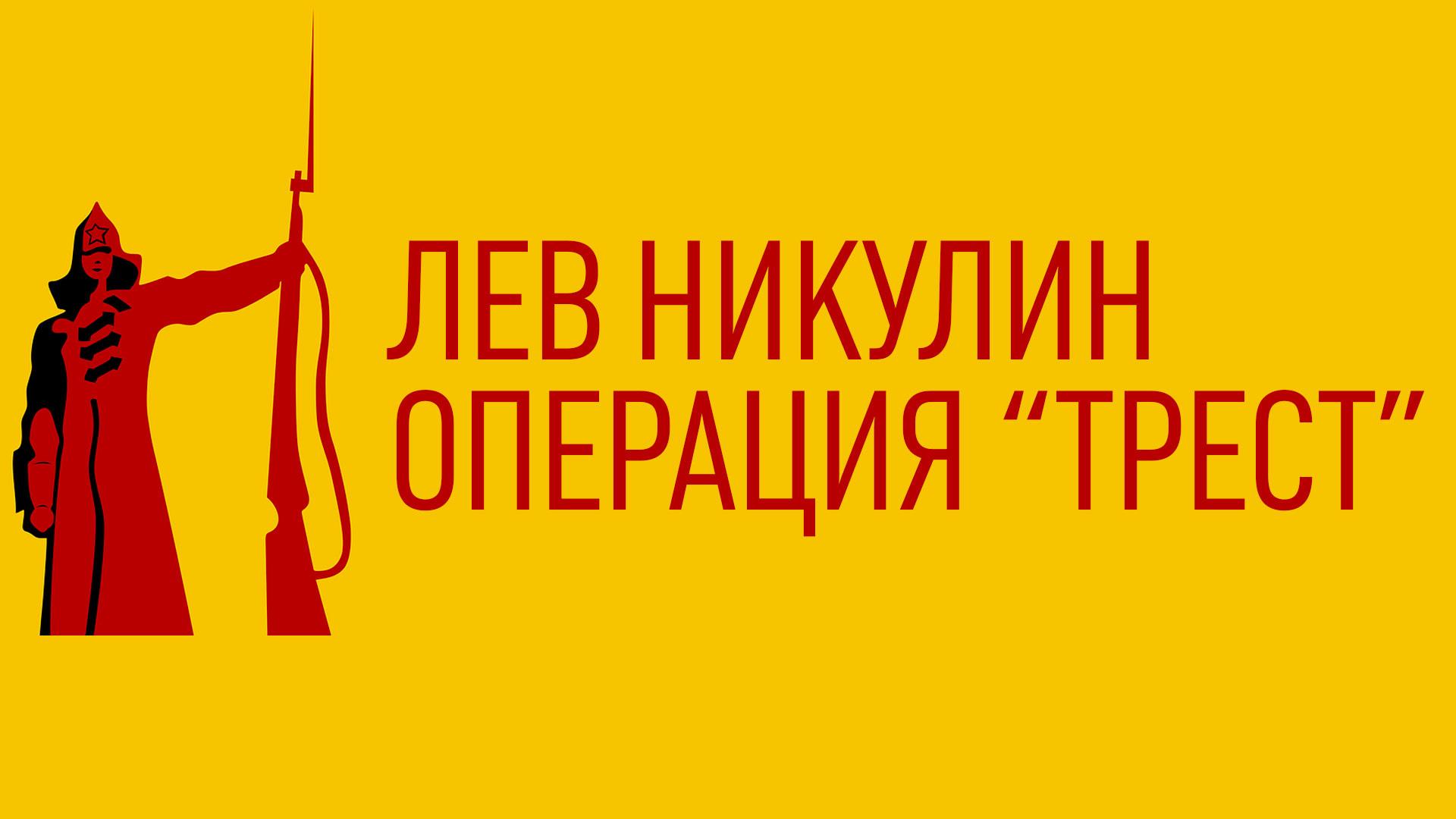 """Лев Никулин. Операция """"Трест"""""""