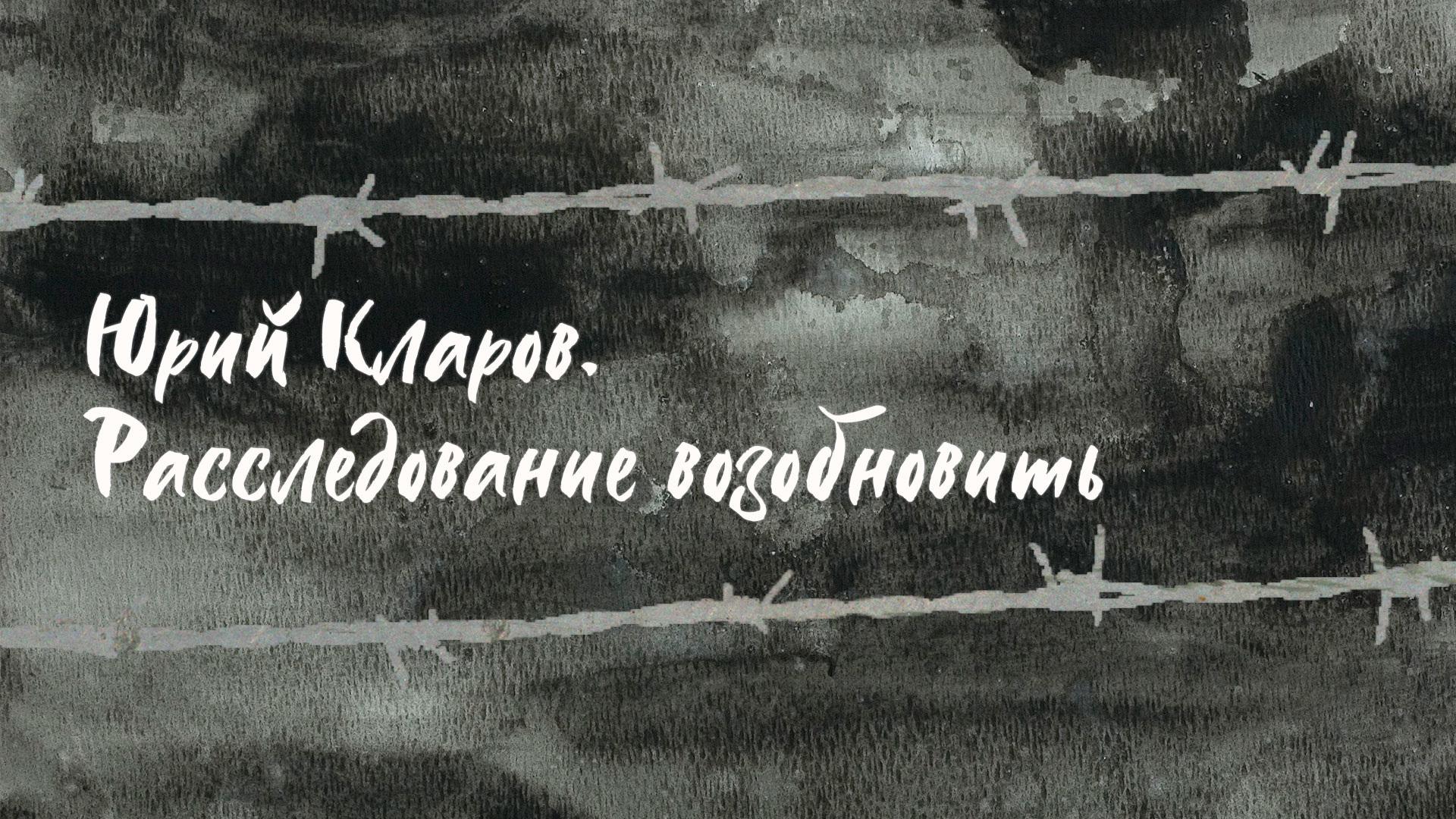 Юрий Кларов. Расследование возобновить
