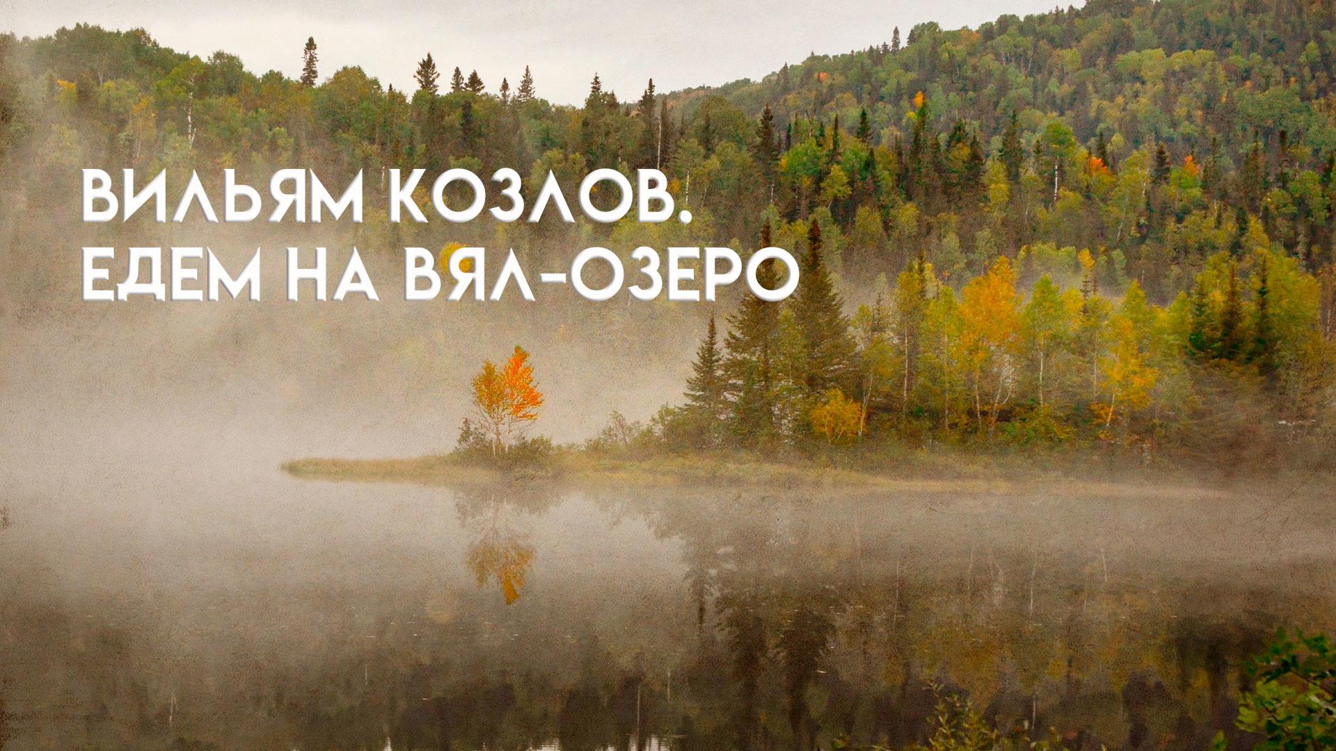 Вильям Козлов. Едем на Вял-озеро