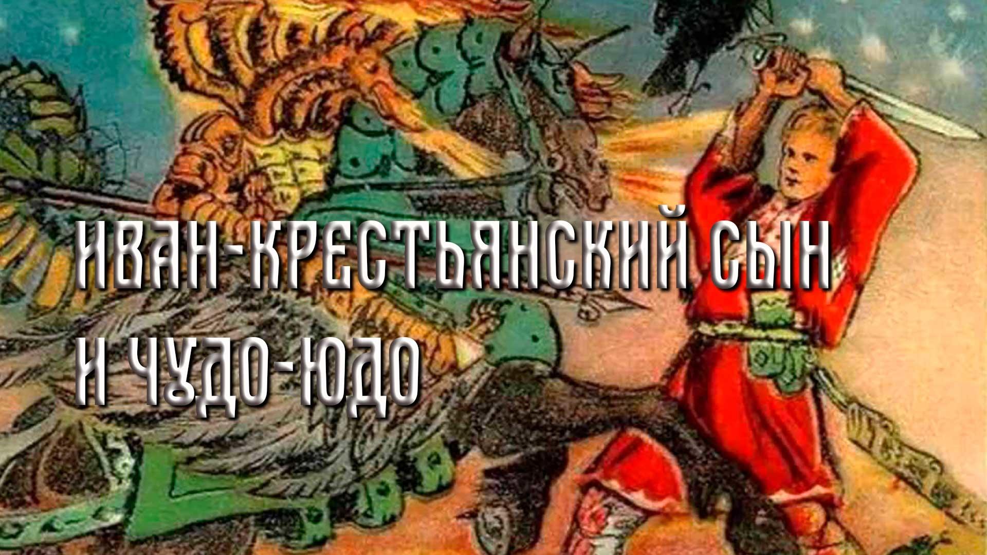Иван-крестьянский сын и Чудо-Юдо. Русская народная сказка