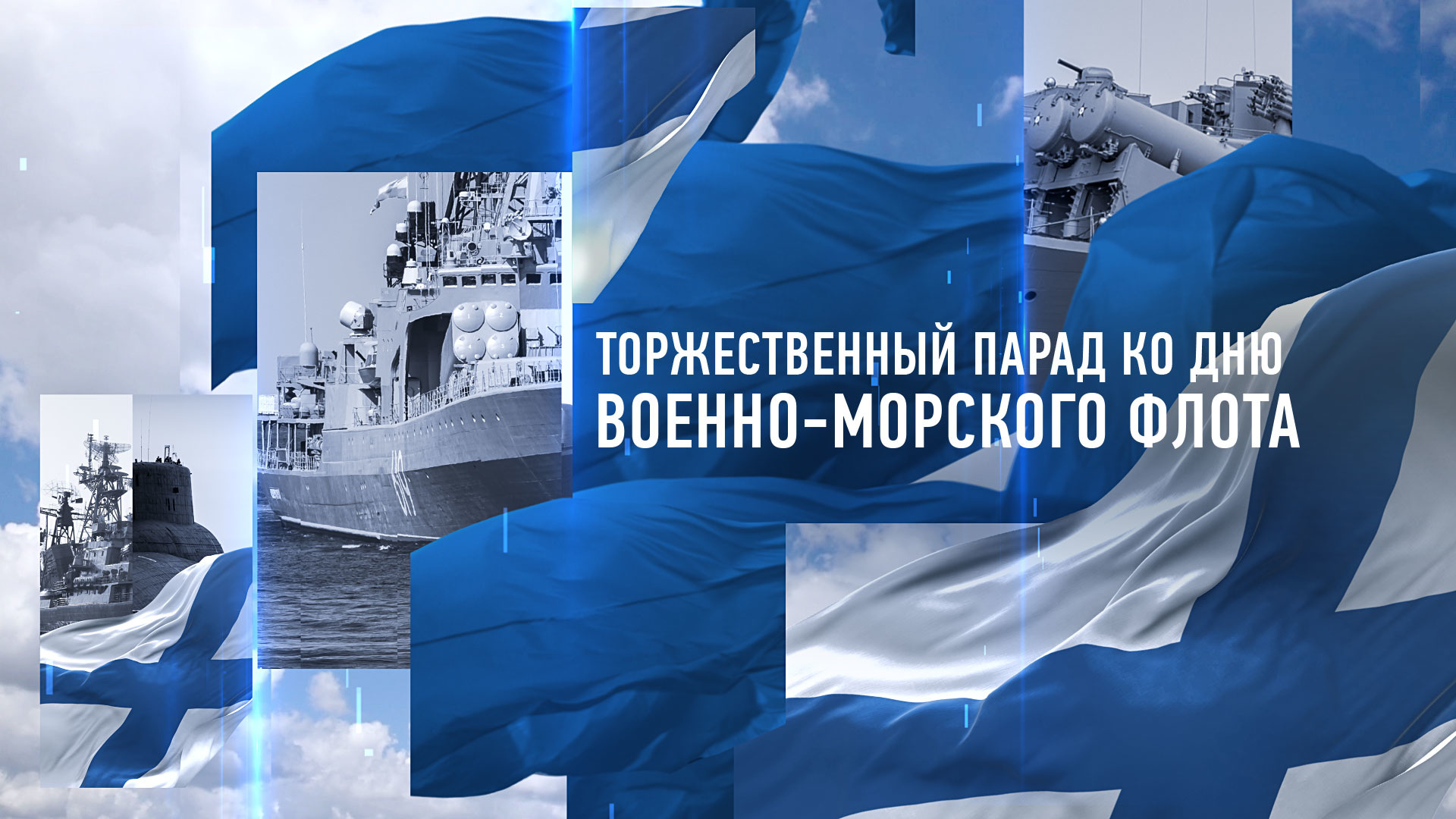 Торжественный парад ко Дню Военно-морского флота РФ
