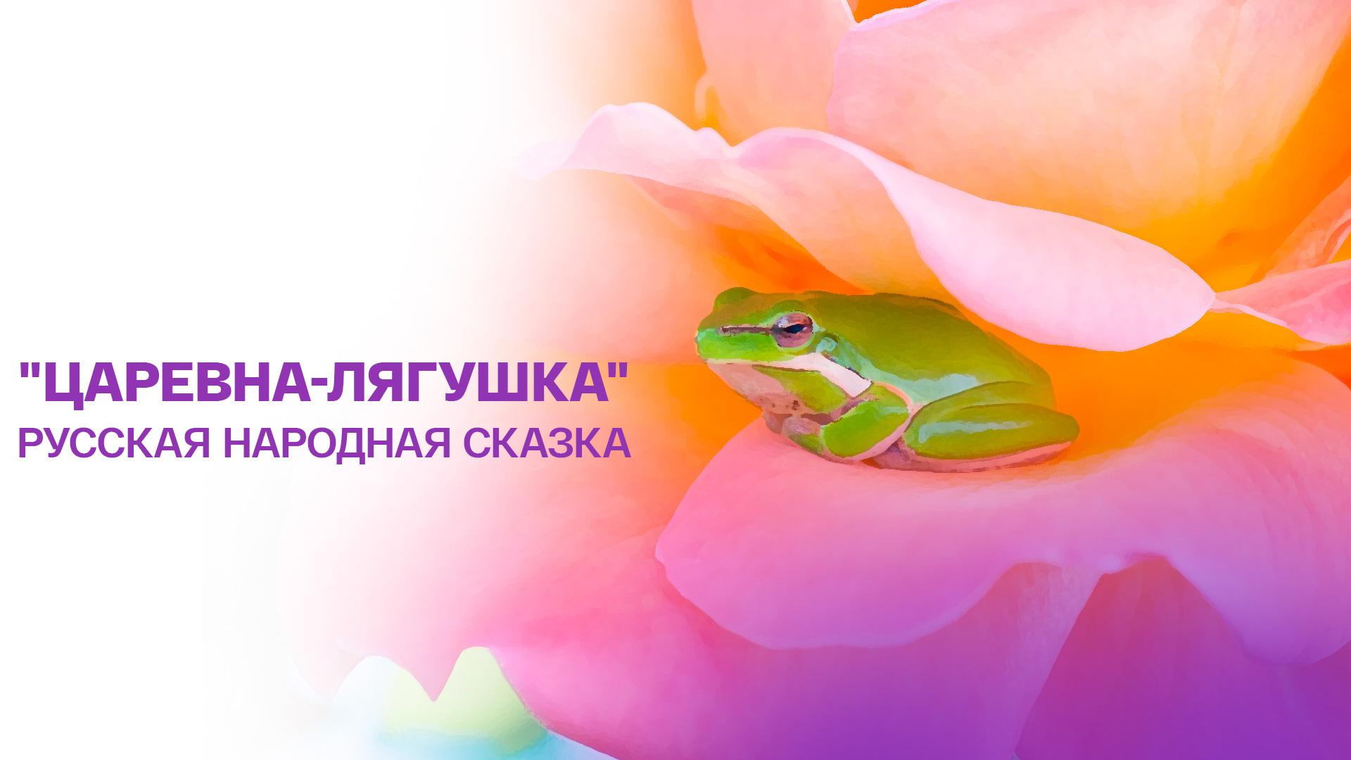"""""""Царевна-лягушка"""". Русская народная сказка"""