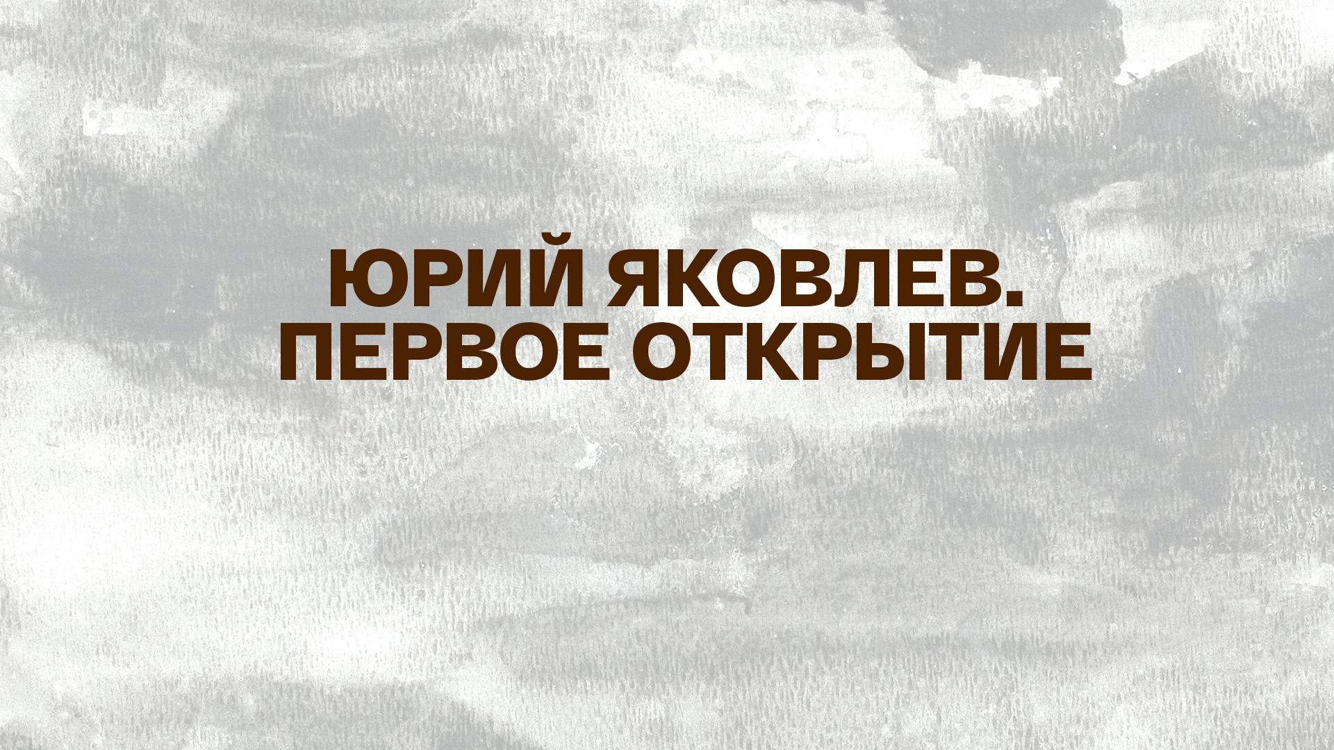 Юрий Яковлев. Первое открытие