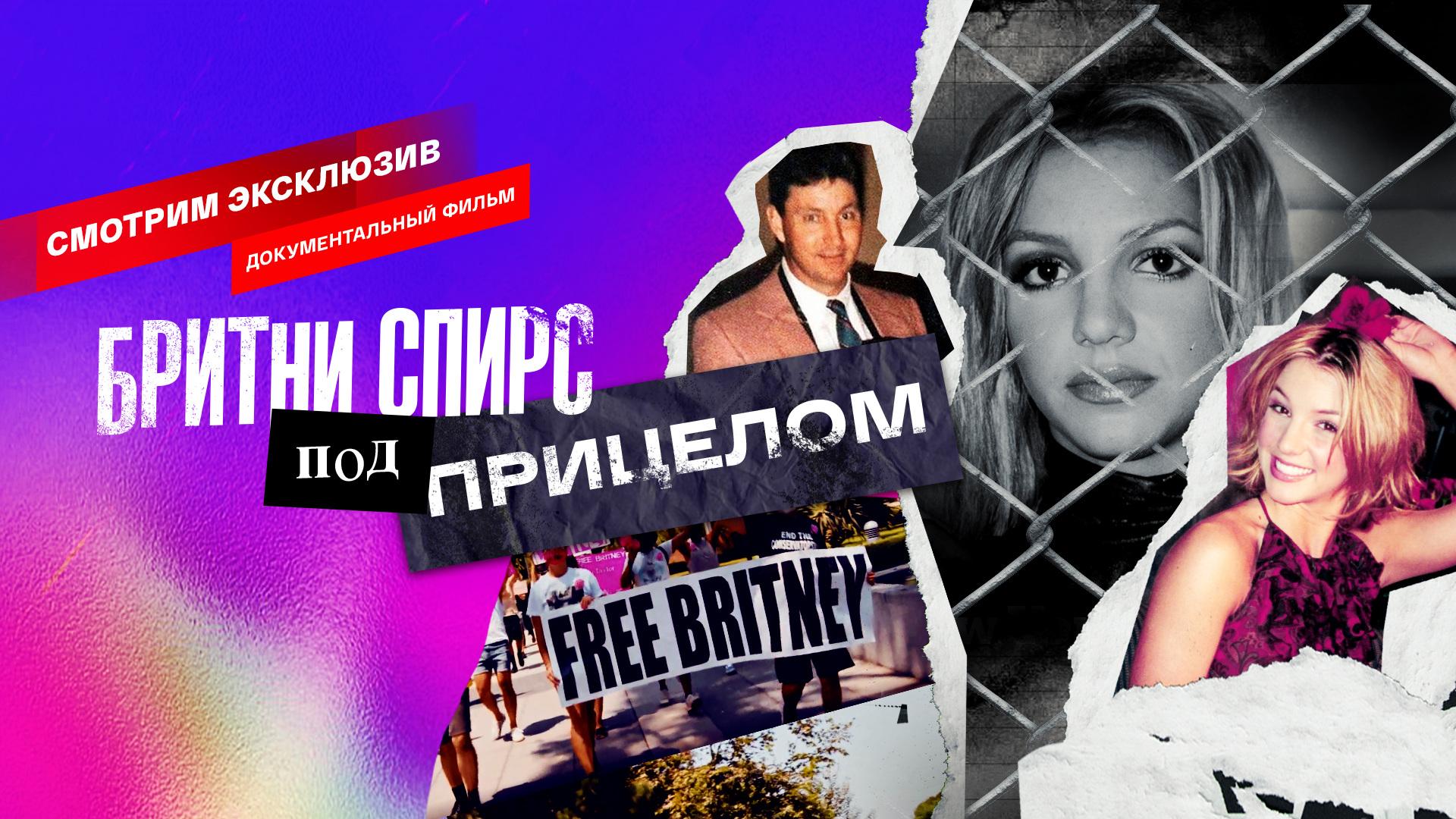 Свободу Бритни