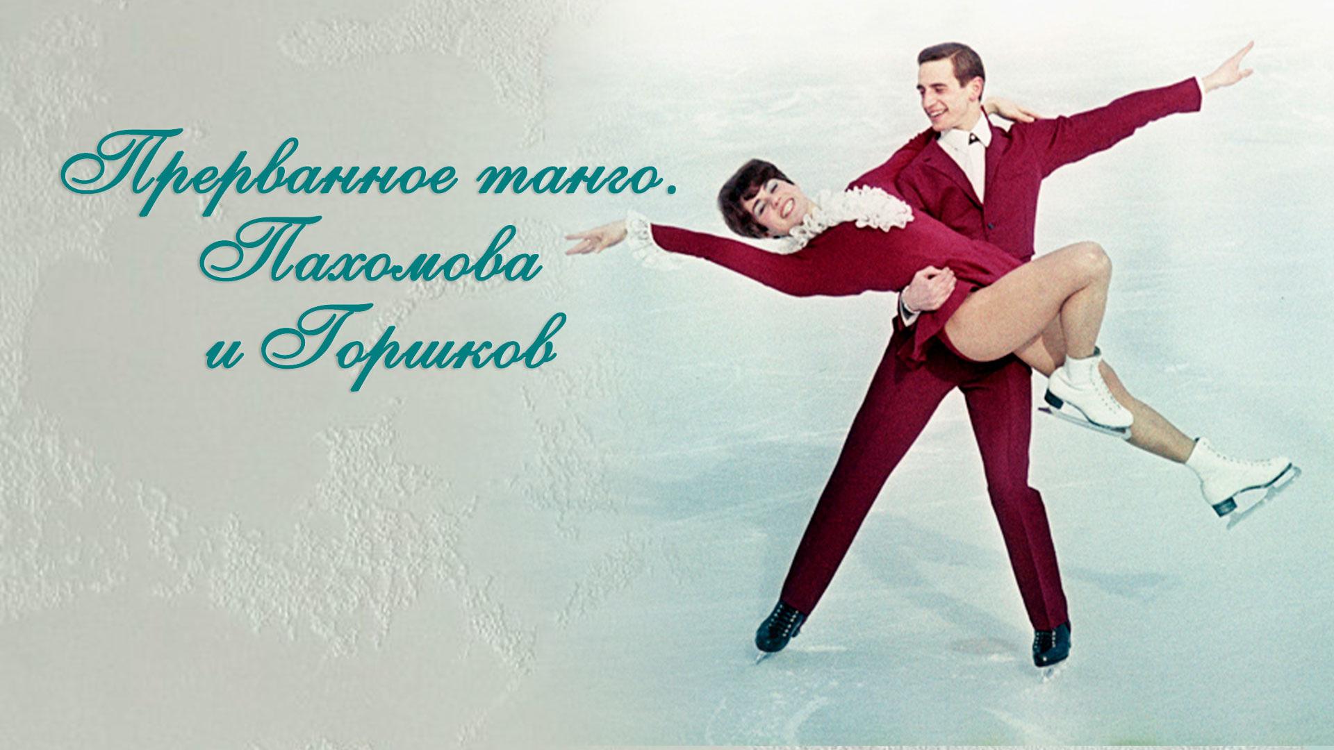 Прерванное танго. Пахомова и Горшков