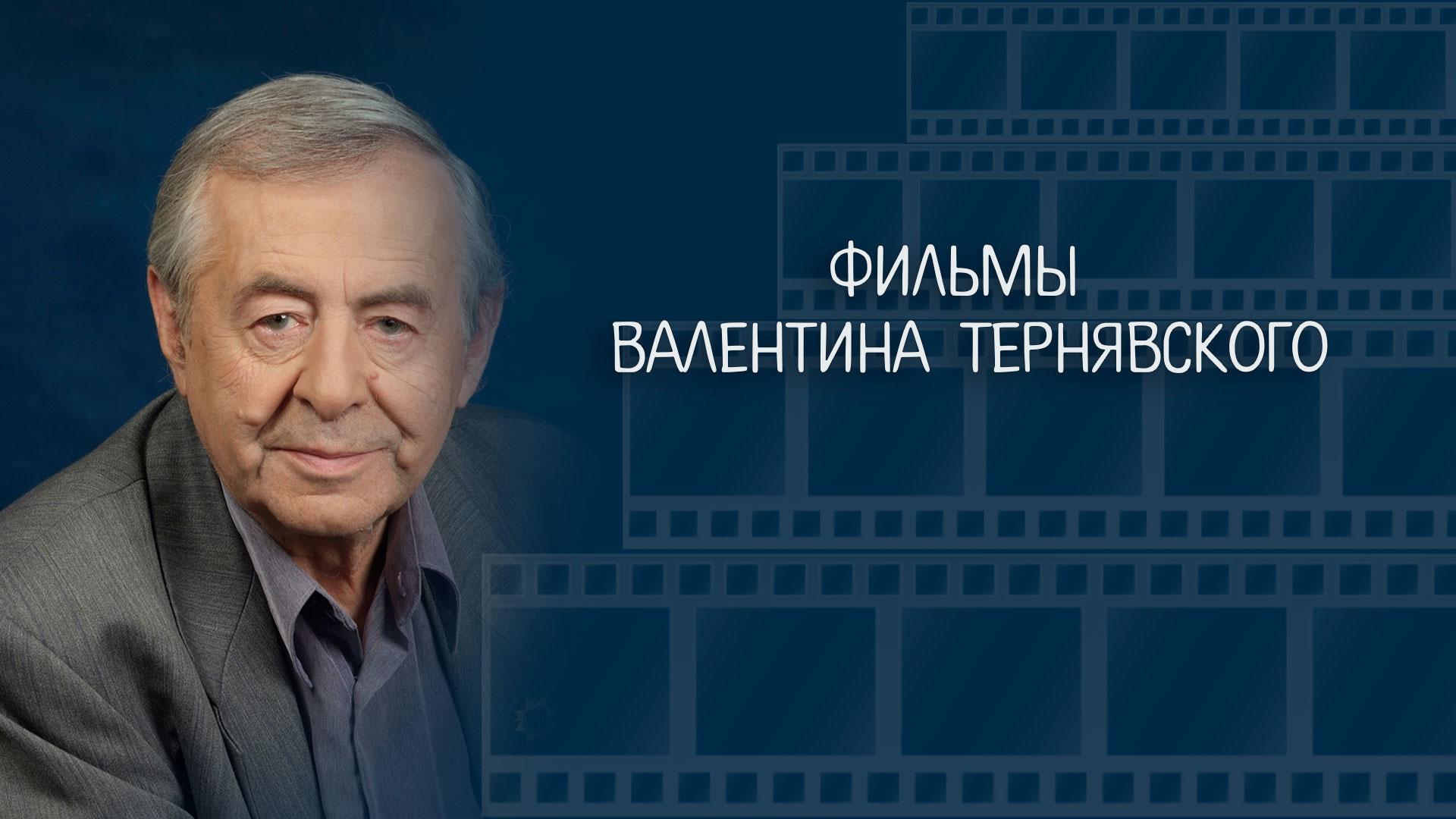 Фильмы Валентина Тернявского