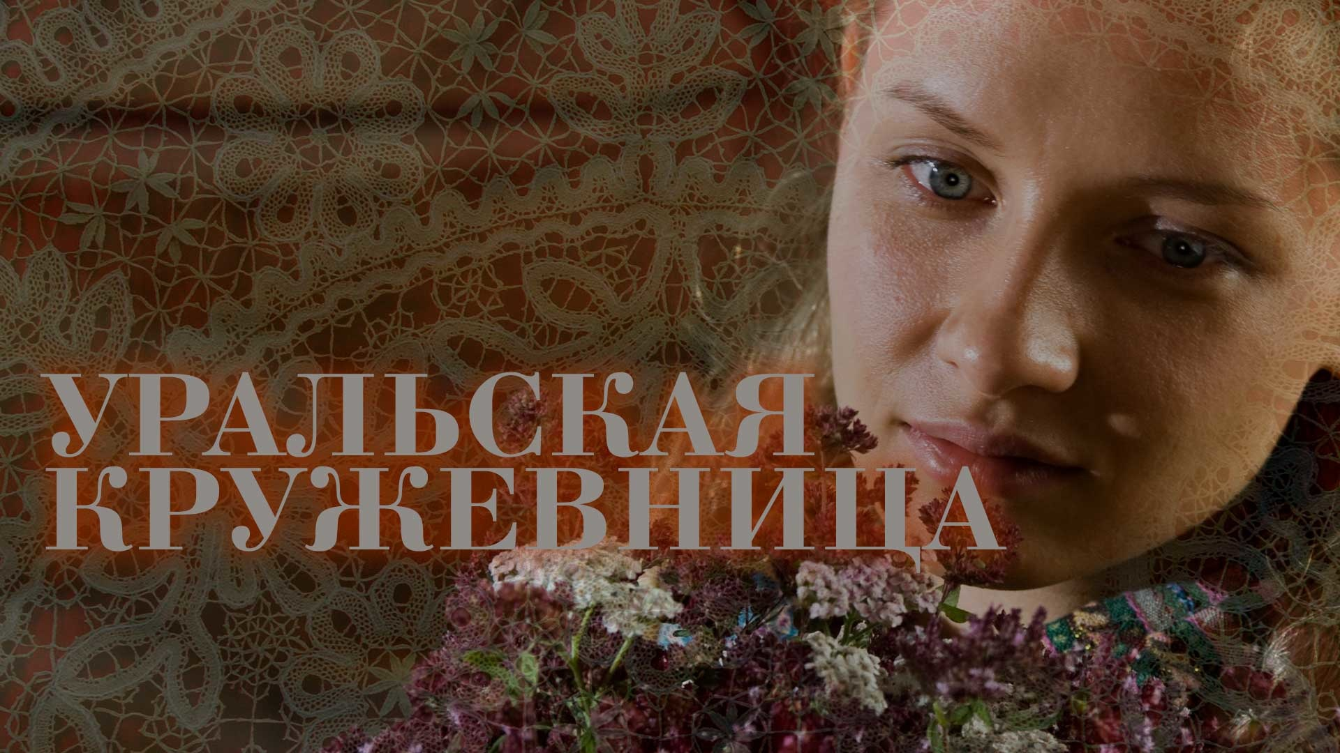 Уральская кружевница