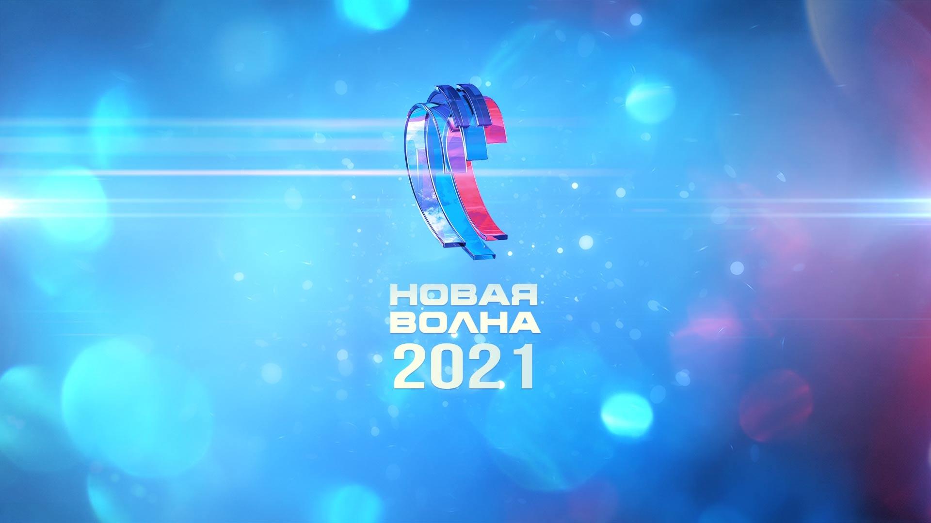 Новая волна-2021