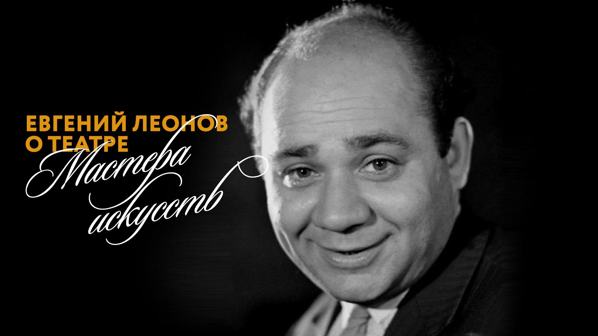 Евгений Леонов о театре. Мастера искусств