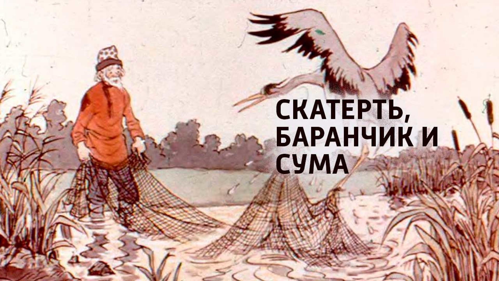 """""""Скатерть, баранчик и сума"""". Русская народная сказка"""