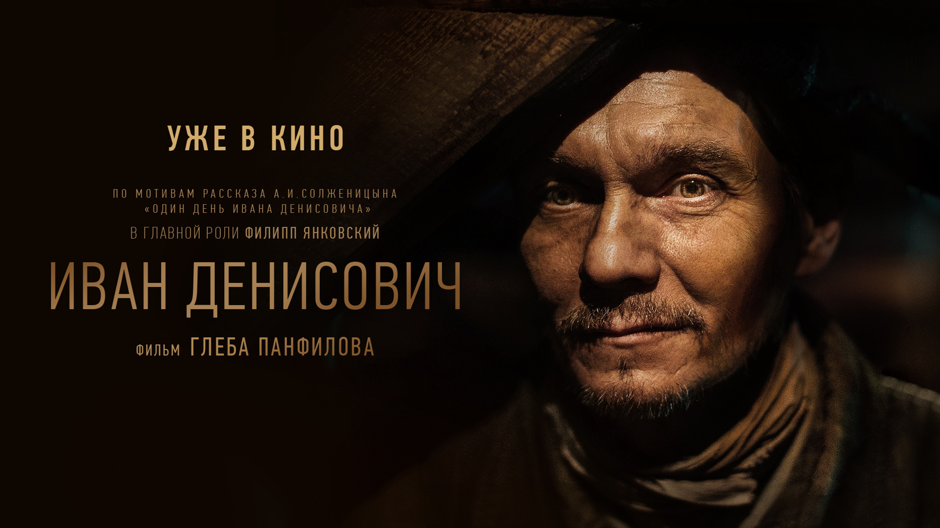 "Фильм ""Иван Денисович"""