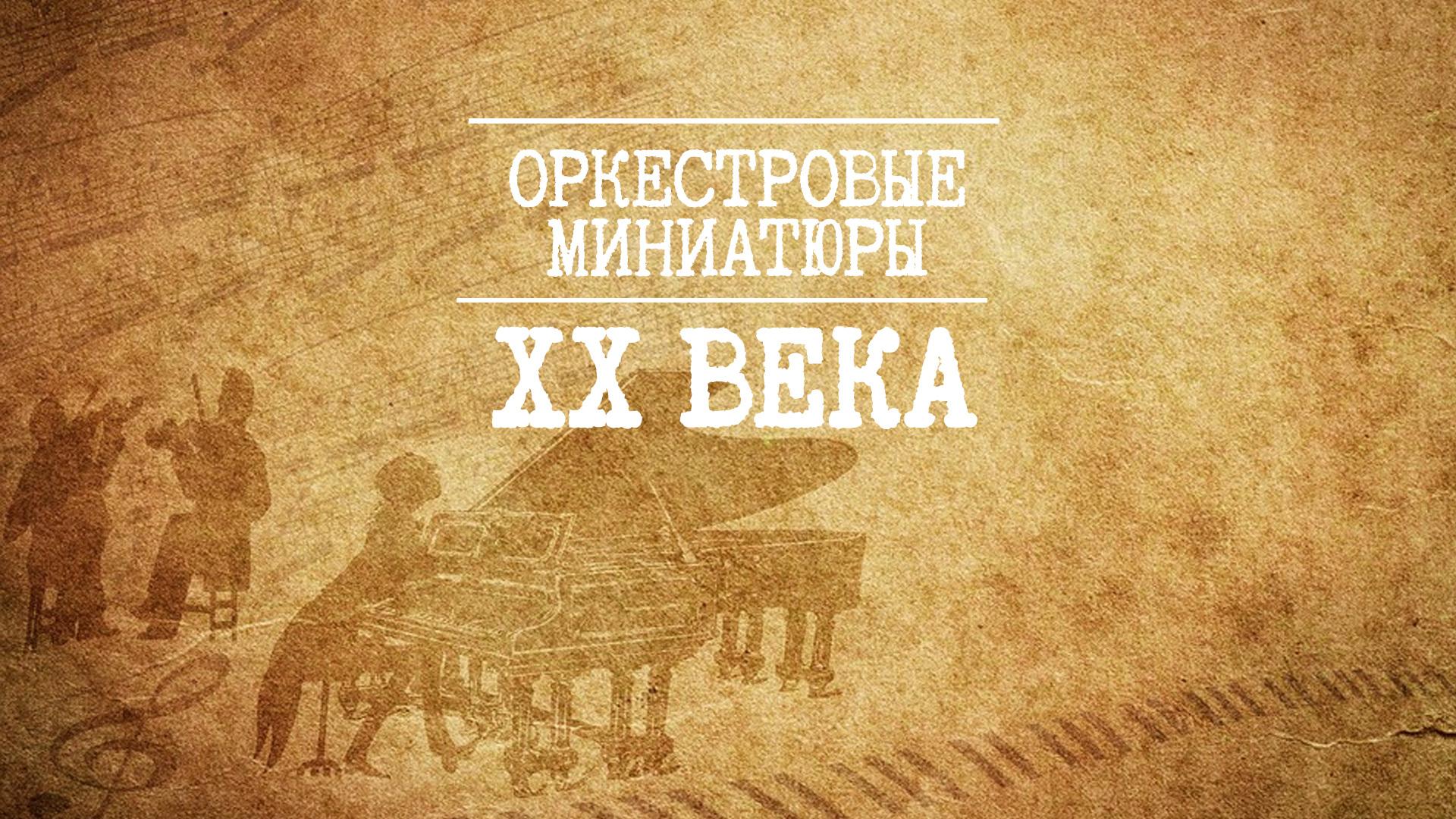 Оркестровые миниатюры ХХ века