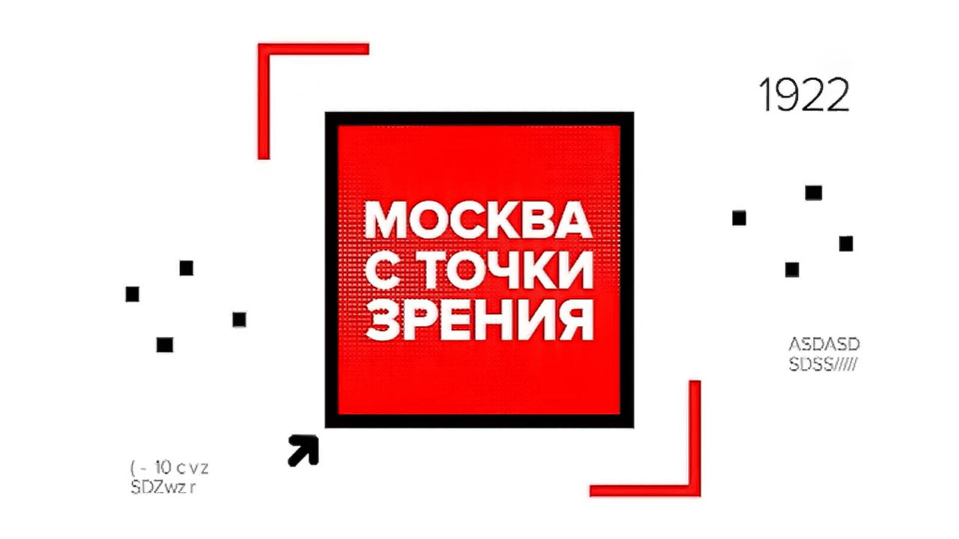 Москва с точки зрения