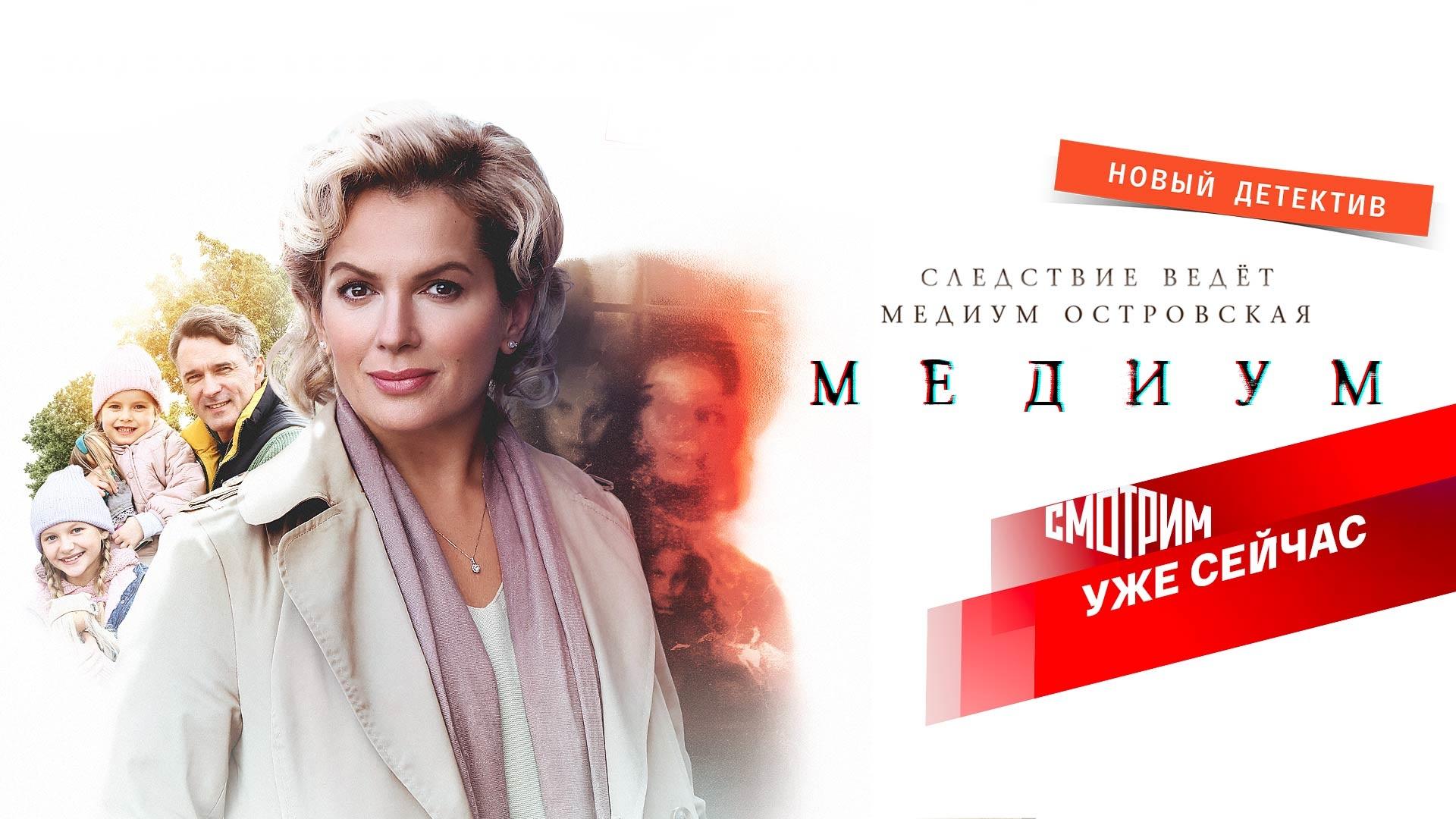 Медиум