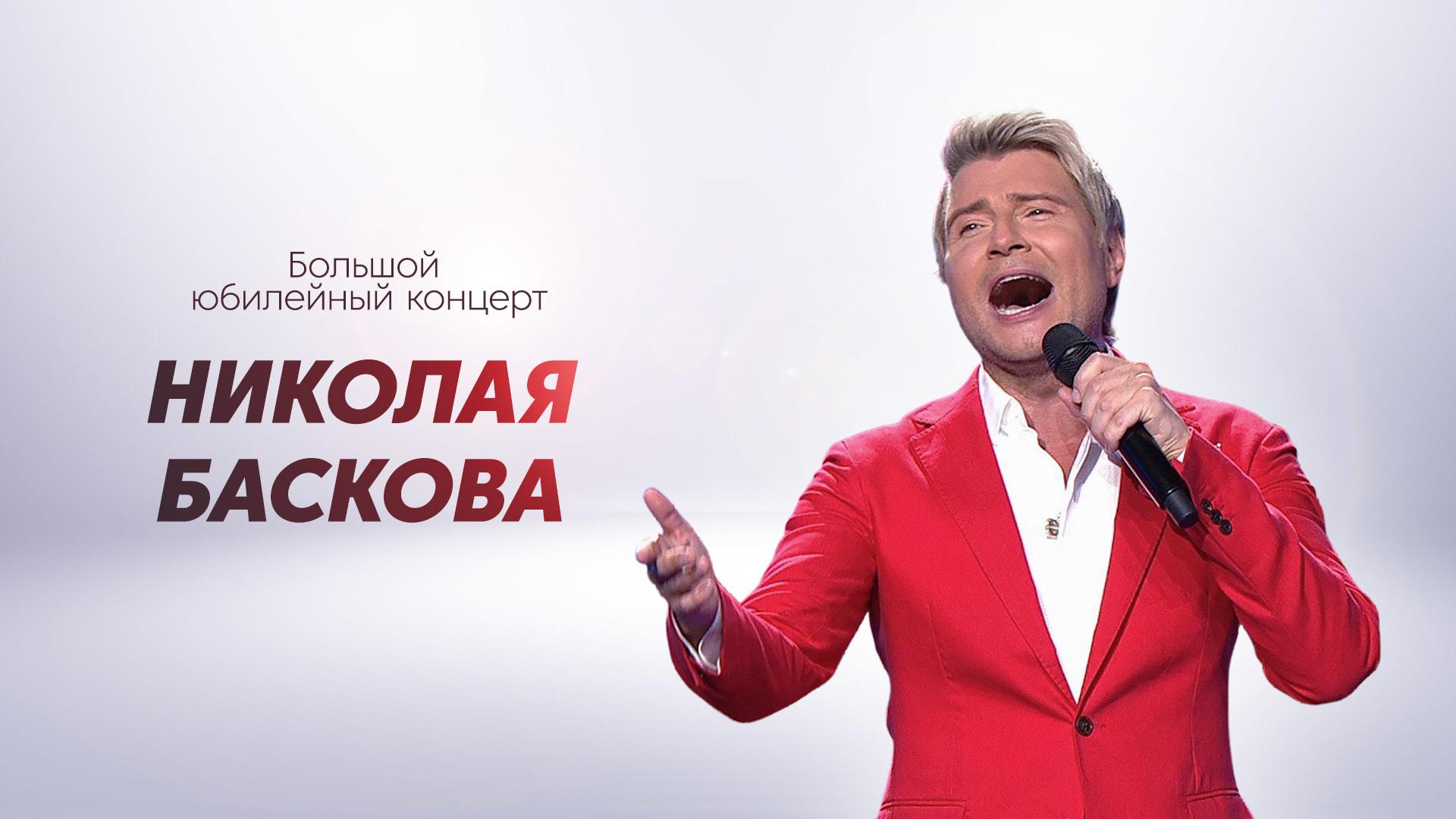 Большой юбилейный концерт Николая Баскова