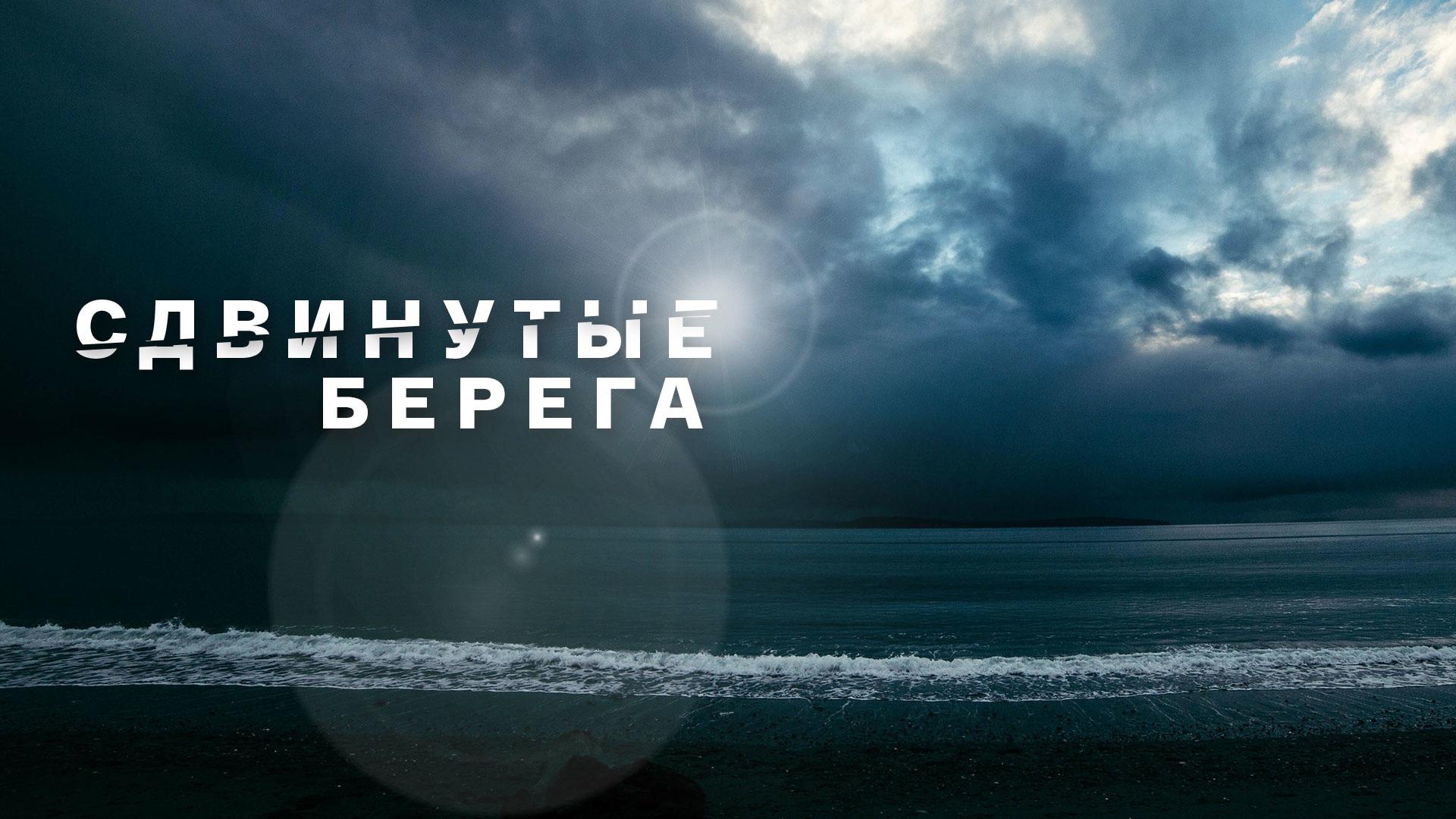 Евгений Карпов. Сдвинутые берега
