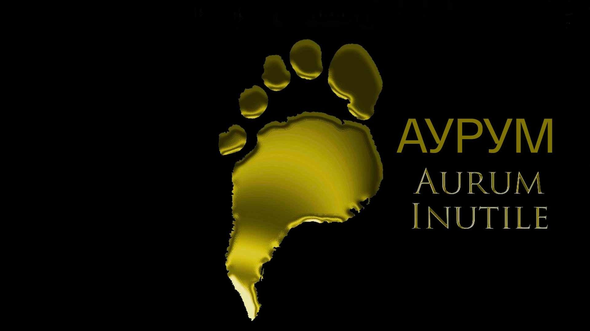 Аурум (Aurum Inutile)