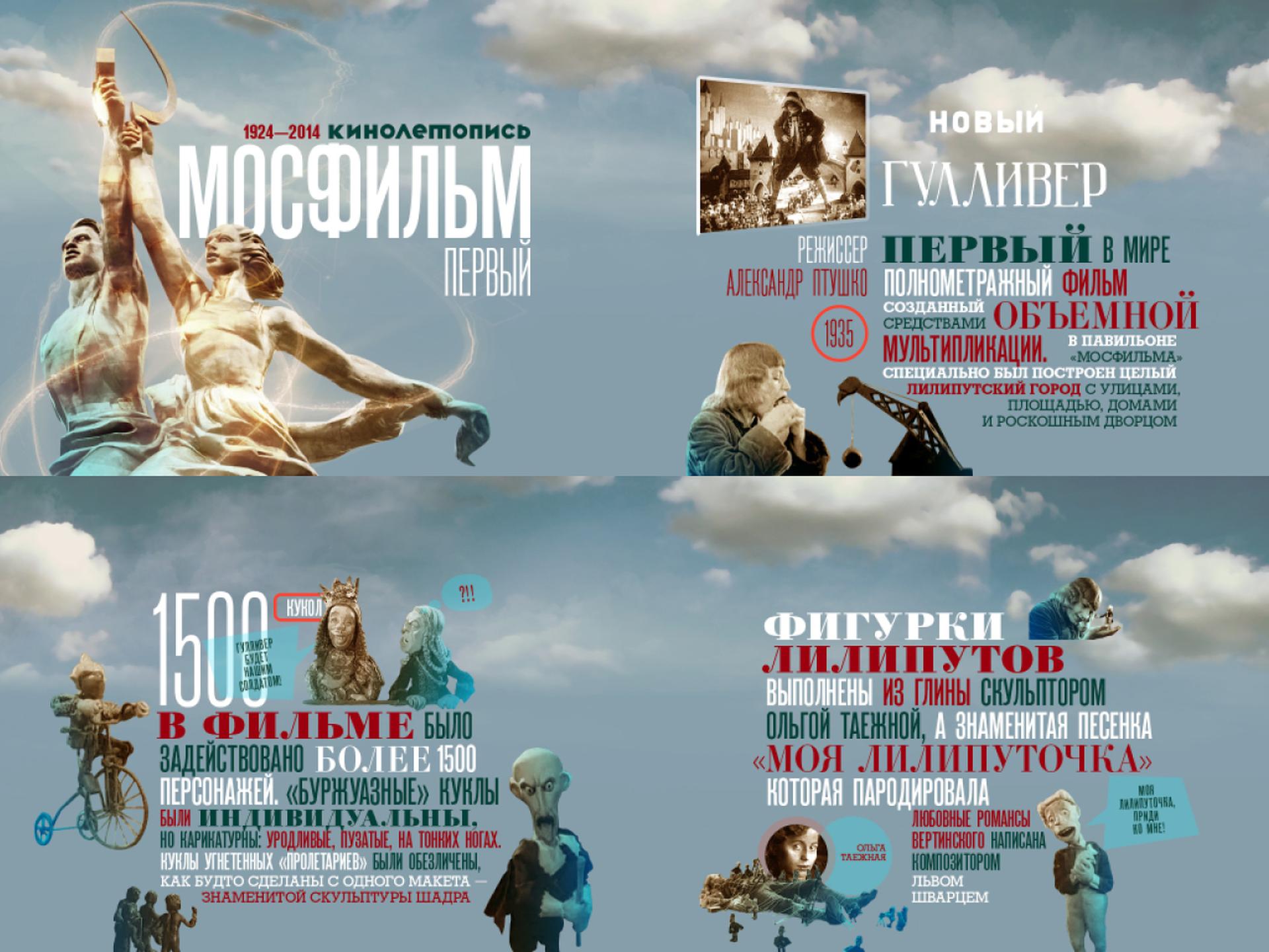 Мосфильм-90