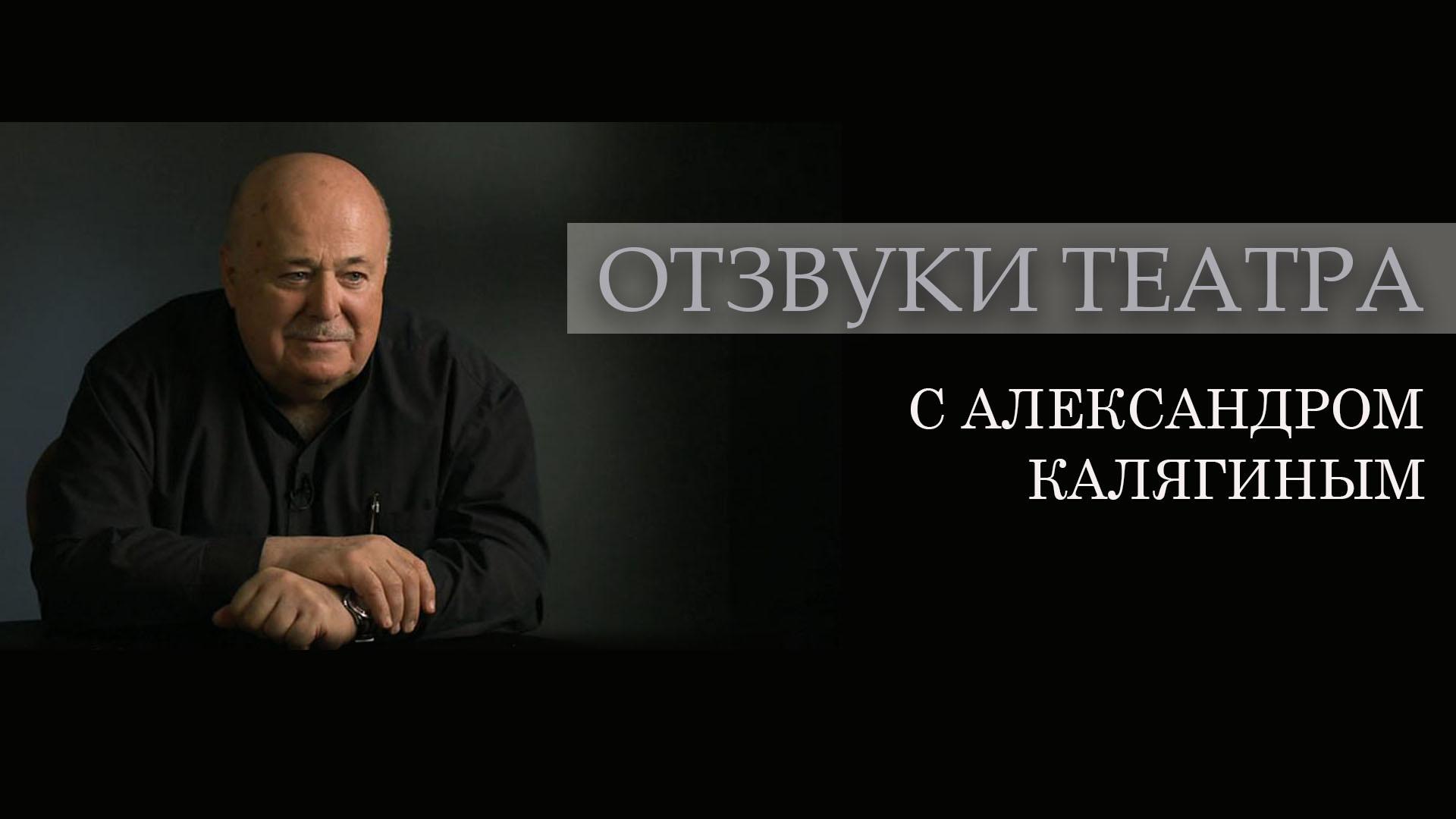 """""""Отзвуки театра"""" с Александром  Калягиным"""