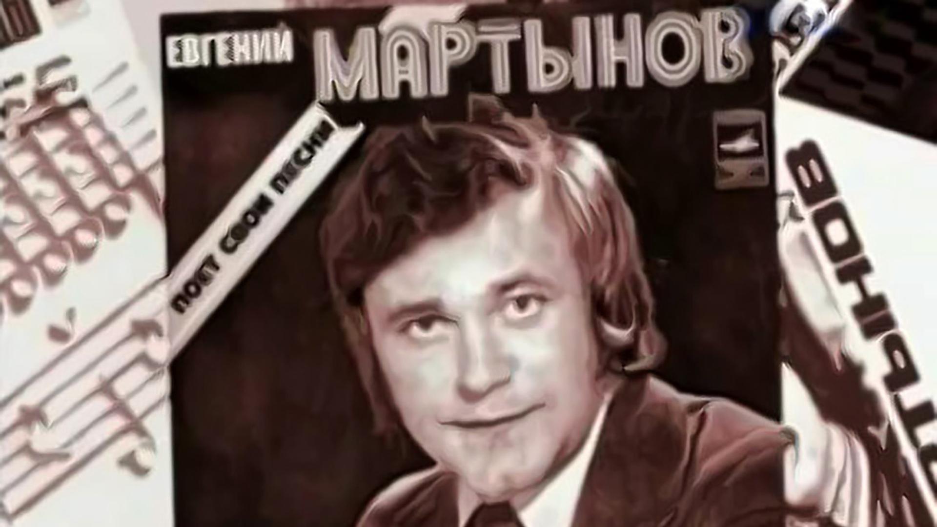 Лебединая песня Евгения Мартынова
