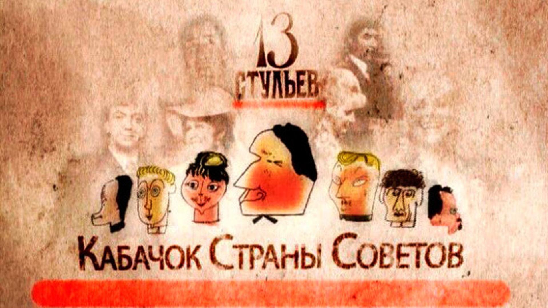 Кабачок страны Советов