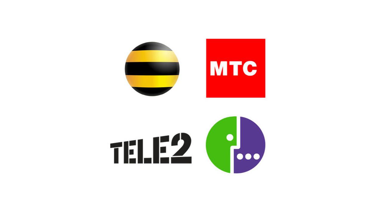 Мобильные операторы москвы теле2