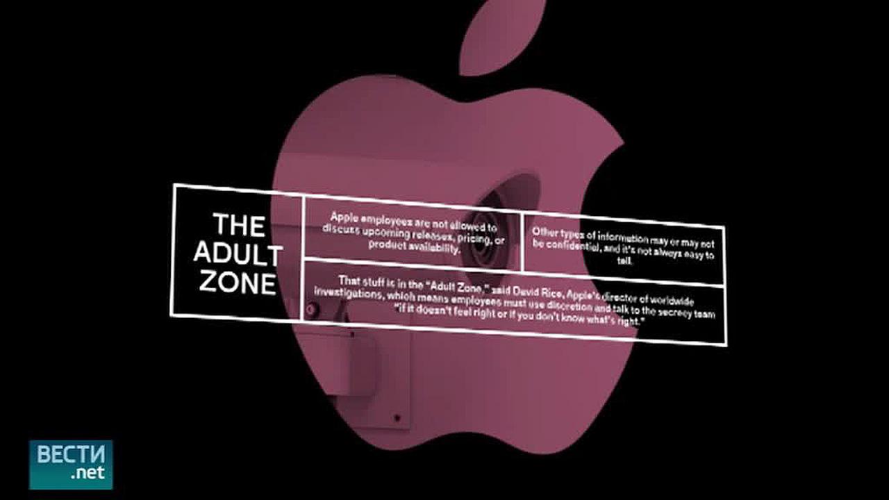 Внутренний брифинг Apple озащите отутечек утек всеть