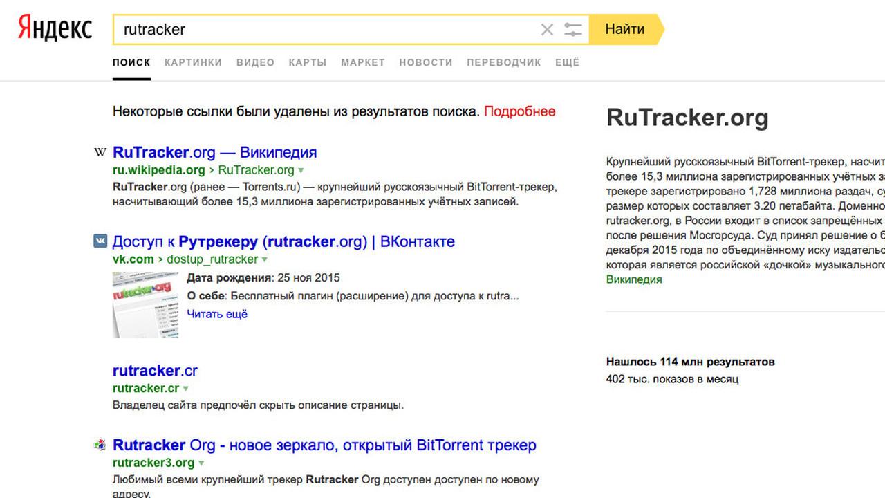 Яндекс провел антипиратскую чистку результатов поиска
