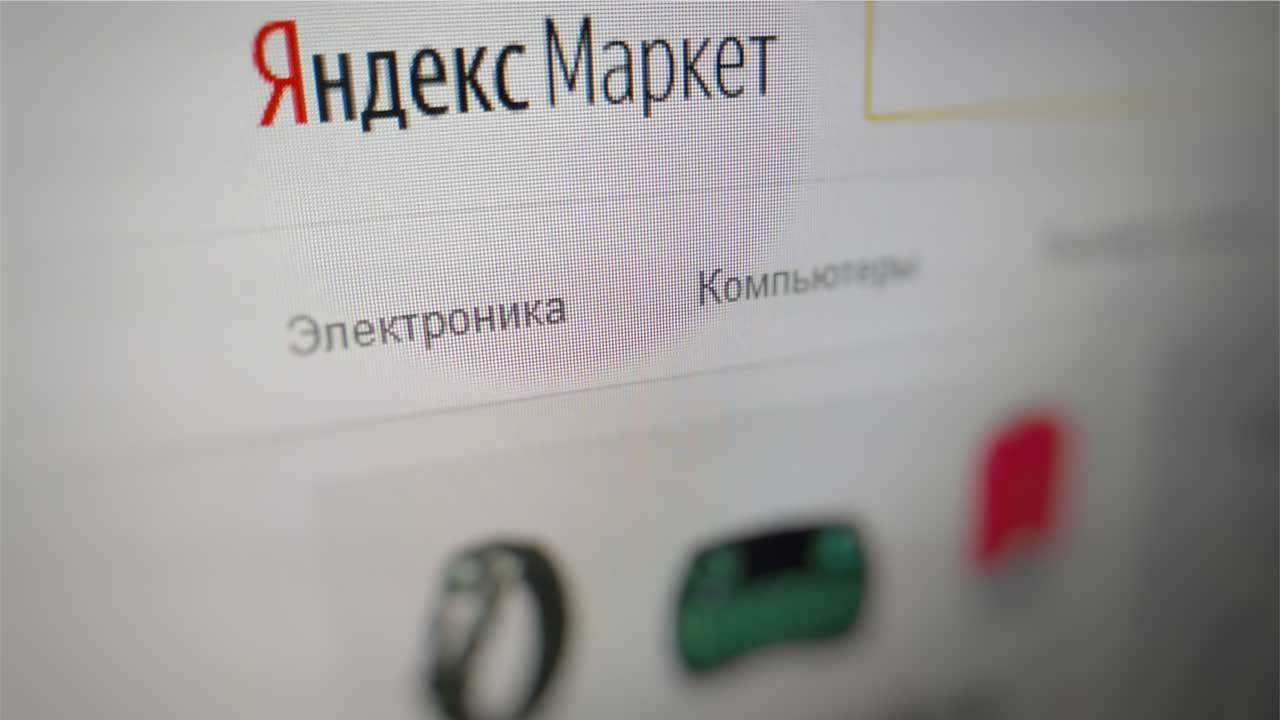 """Яндекс.Маркет"" даст кэшбек за покупки в супермаркетах"