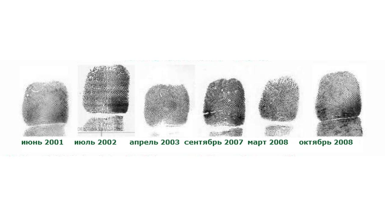 Отпечатки пальцев меняются со временем