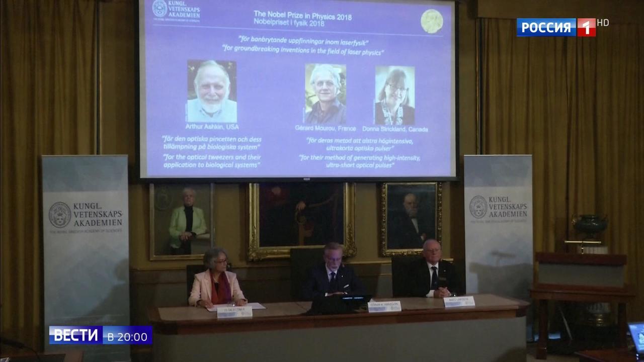 Окно в медицину и биологию: Нобелевскую премию по физике поделили на троих
