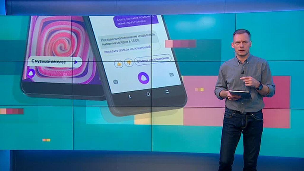 Вести.net: Яндекс представил смартфон с Алисой