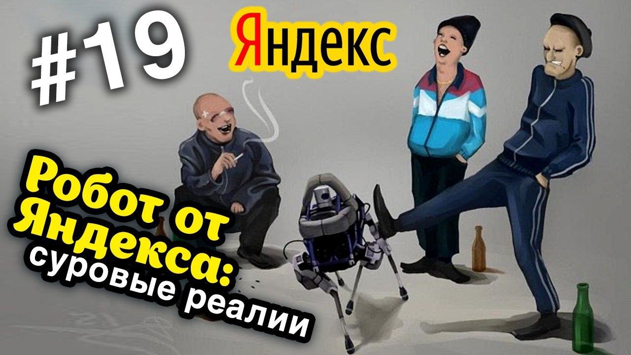 Техновидение. Робот от Яндекса и диагноз от Google