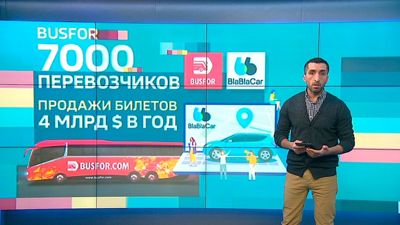 Вести.net: BlaBlaCar начал продавать билеты на автобусы в России