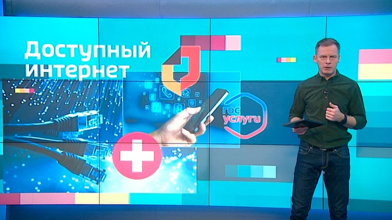 Вести.net: доступ к важнейшим сайтам сделают бесплатным для россиян